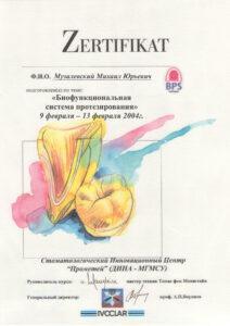2004 Biofunc sistema protezir_1