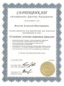 2003 Успешное лечение_1