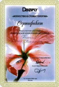 Koshkina 2006_1