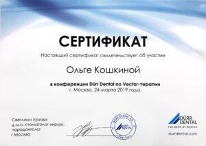 KoshkinaIMG_8693_1