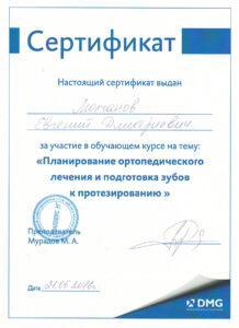 Molchanov курс -20160001_1