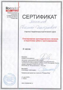 Molchanov курс -2016_1