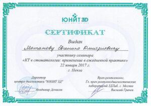 Molchanov курс -2017_1