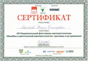 Molchanov курс -20180004_1