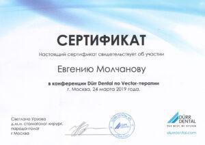 Molchanov курс -2019_1