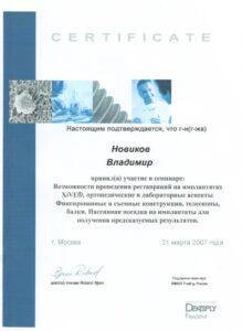 Novikov_2007 импл_1