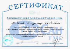 Novikov_2013 неотл_1