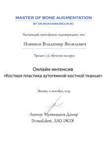 Novikov_2019 костная пластика_1