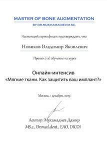 Novikov_2019 мягкие ткани_1