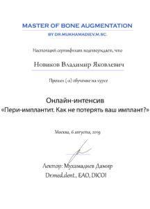 Novikov_2019 периимплантит_1