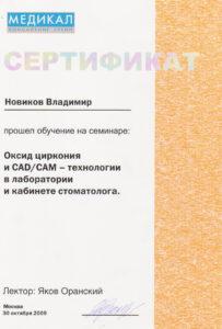 Novikov_Оксид циркония_1